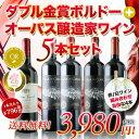 ダブル金賞ボルドーとオーパス・ワン醸造家ワイン5本セット 送料無料 赤・白選べるワインセット 【YD