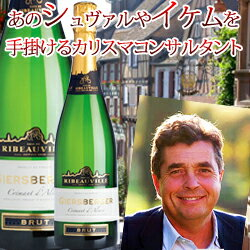 クレマン・ダルザス・ギールスベルガー・ブリュット カーヴ・ド・リボヴィレ フランス アルザス スパークリングワイン