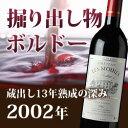 [2002] シャトー・レ・モワンヌメドック ボルドー フランス(750ml 赤ワイン)【YDKG-t】