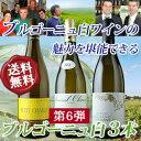 【まとめてお得】あと9本同梱可能!ブルゴーニュ白ワインの魅力を堪能!