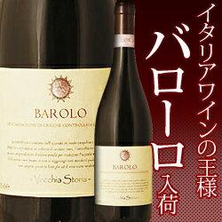 バローロ ヴェッキア・ストーリア イタリア ピエモンテ 赤ワイン