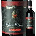 イタリアを代表する赤ワイン「キャンティ」の最上級クラス