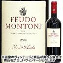 ネロ・ダヴォラ フェウド・モントーニ イタリア シチリア 赤ワイン