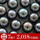 [DM便可]あこや黒真珠 パールルース(シングル)7.0-7.5mm AAB ピンクグリーン系 [HS]
