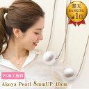 アコヤ本真珠 パール スルーネックレス 8.0-8.5mm 40cmチェーンK18/K18WG/K18PG【★PS