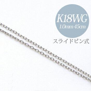 「あずきチェーン K18WG 太さ:1.0mm 線径:0.28mm 長さ:45cm スライドピン式」 (ペンダントチェーンネックレス)[楽ギフ_包装選択][n5]