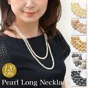 [送料無料] 淡水真珠 ロングパールネックレス 5.5-6.0mm 120cmエンドレス 全5色 (真珠 ロング)(真珠ネックレス)(真珠 パール)[120cm ロング][SS]6月誕生石