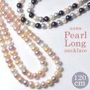 [雑誌掲載商品]「淡水パール ロングパールネックレス 7.0-8.0mm A〜BB〜C セミラウンド〜ポテト パックマンクラスプ(silver)[120cm ロング]」[真珠 パール ネックレス ロングネックレス パールネックレス pearl 真珠ネックレス][SS][n3]