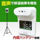 【官公庁納入モデル】非接触式体表面温度計 業務用 スタンド型サーマルカメラ PS