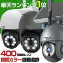 防犯カメラ 360°PTZ首振り自動追跡 �