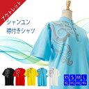 【アウトレット】シャンユン襟えり付きシャツ 男女兼用 綿ポリ 全5色 XS-4L