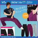 【レターパック対応】サイドポケット付き☆クールファイン太極拳パンツShine(シャイン)