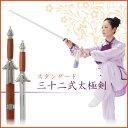 32式太極剣用ジュラルミン剣(茶)