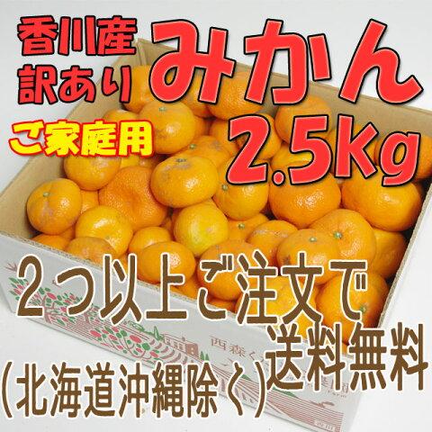 香川産 訳ありみかん2.5kg【ご家庭用・5kg箱〜10kg箱】[2つ以上で送料無料♪](順次発送♪)