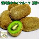 香川産 キウイフルーツ(香緑)特大1kg[送料無料♪](11月下旬〜)