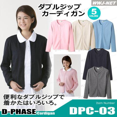 dpc-03 事務服