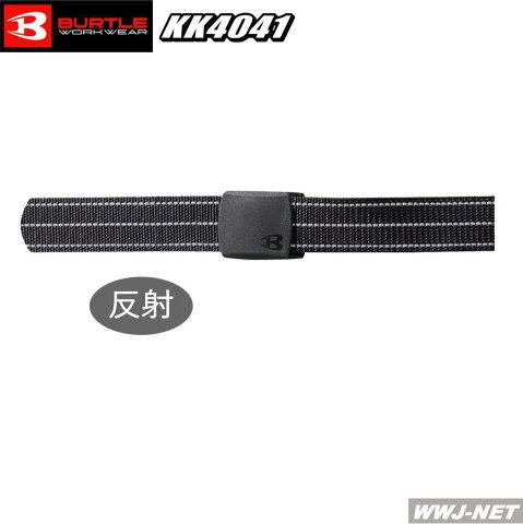 kk4041 ベルト
