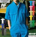 ツナギ服 綿100% スタンダードタイプ 半袖つなぎ服 クレヒフク KR111H