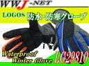 手袋 透湿素材で蒸れにくい防水防寒グローブ LOGOS(ロゴス) LG29810