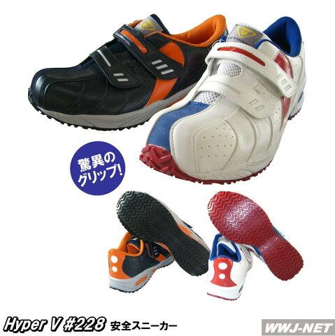 ng228 安全靴