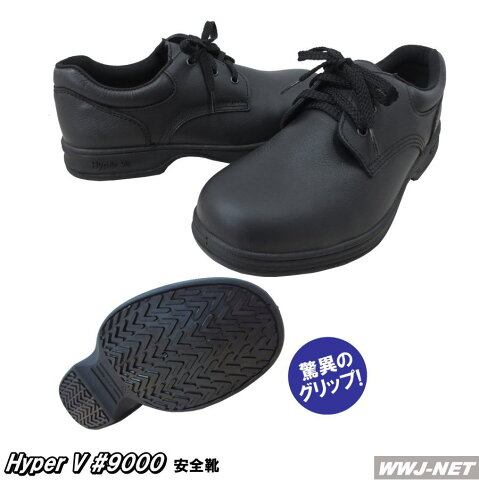 ng9000 安全靴