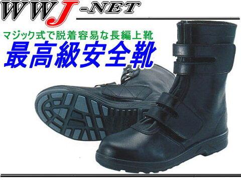 sm8538 安全靴