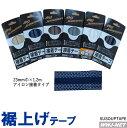 ◆5本までメール便対応◆ ソーイング 裾上げテープ 23mm巾×1.2m アイロン接着タイプ シンメン SUSOUPTAPE