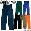 作業服 作業着 厳しい天候から体を守る 防水防寒パンツ 桑和 SOWA SW2809