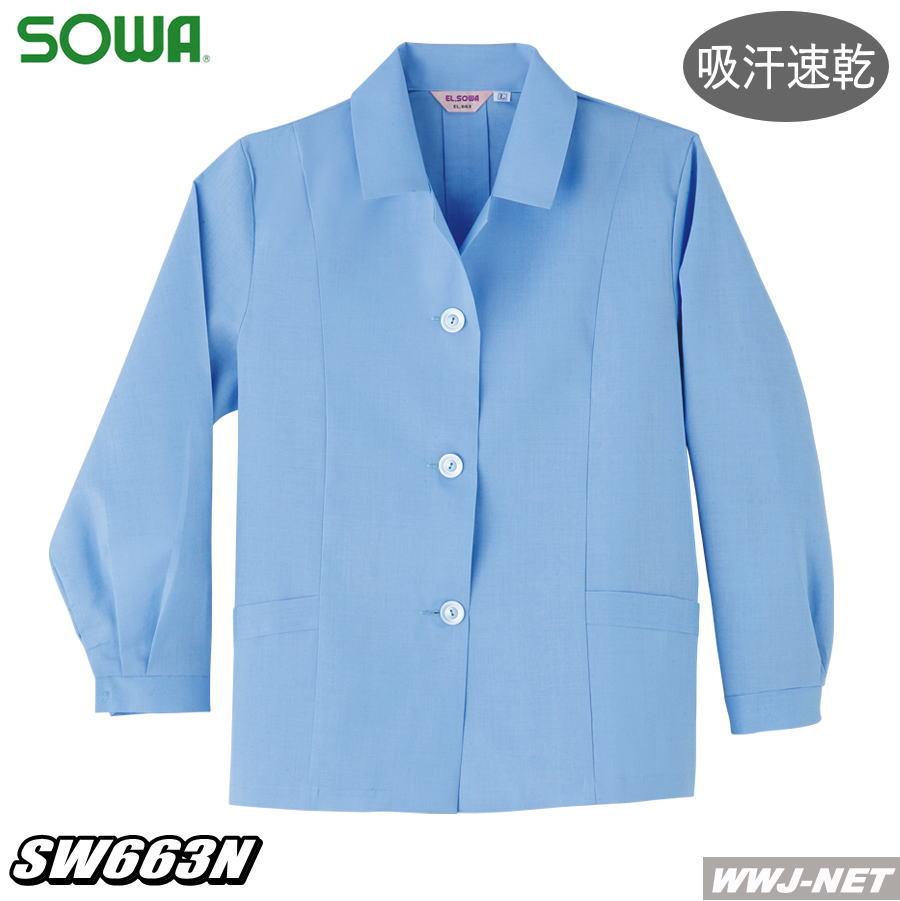女子作業服 レディース 長袖スモック 桑和 SOWA SW663N 春夏用