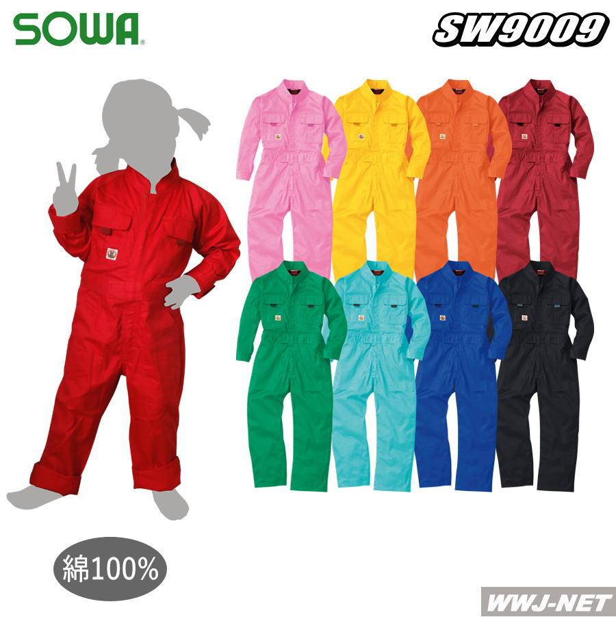 つなぎ服 KIDSキッズ 綿100% 長袖 こどもつなぎ服 桑和 SOWA SW9009...:wwj:10004932