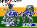 びっくりプライスΣ(・ω・ノ)ノ【雨具】半額以下!! 72%OFF!! 迷彩レインウェア 上下セット URVAN 5680