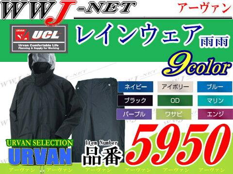 uv5950 雨具