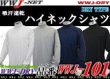Tシャツ DRY 無地 長袖ハイネックシャツ 吸汗速乾 胸ポケット有