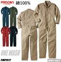 ツナギ服 PERSON'Sパーソンズ アメリカンカジュアル 綿100% 長袖つなぎ服 ヤマタカ YMP017