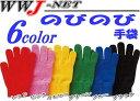 【軍手・手袋】のびのびカラー手袋