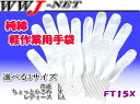 【軍手・手袋】純綿 軽作業用手袋