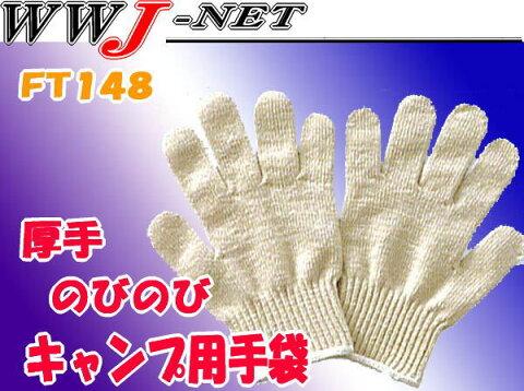 ft188 軍手・手袋