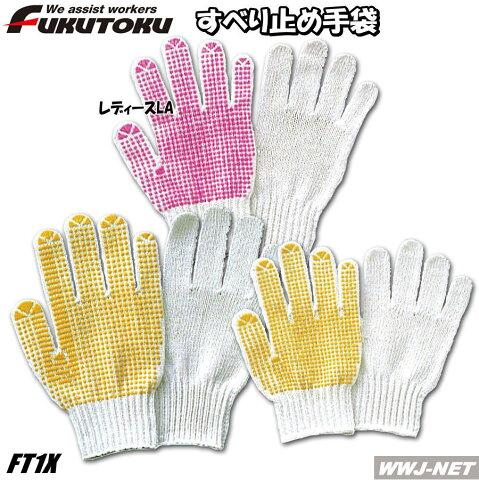 ft1x 軍手・手袋