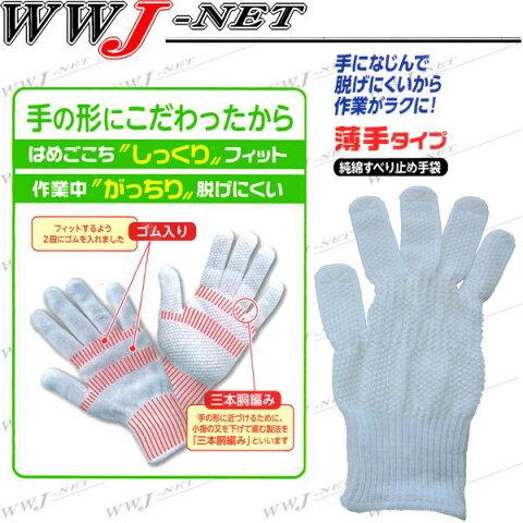 ft49 軍手・手袋