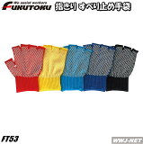 軍手・手袋 スマホも使える(笑) 5本指切りすべり止め手袋(カラー) 福徳産業 FT53 Fドット★