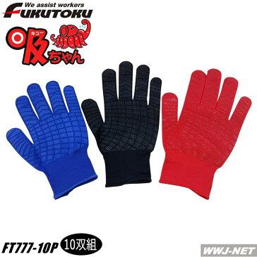 軍手・手袋 指先強化で進化した吸ちゃん 強力すべり止め手袋 天下無敵の吸ちゃん 福徳産業 FT777-10P 10双組