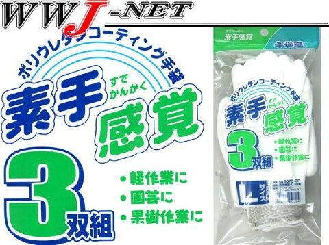ft957x-3p 軍手・手袋