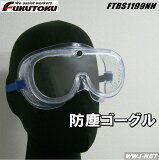 ゴーグル・メガネ くもらない防塵ゴーグル FTBS1199NH ★