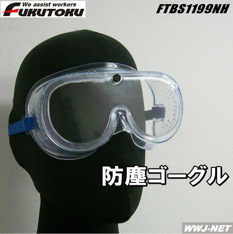 ftbs1199nh ゴーグル・メガネ