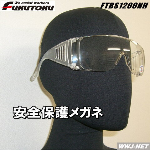 ftbs1200nh ゴーグル・メガネ