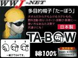 ������ ��������� ������˹�� �����ܤ� TA-BOW ��̥��� FTTABOW
