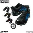 安全靴 超軽量のスポーツテイストシューズ メッシュで高通気 セーフティスニーカー 自重堂 JCS4161 樹脂先芯