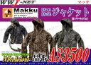 特別価格 防寒 Makku カモフラ&ブラックのリバーシブル 防水防寒ジャケット マック MKAS3500 雨具