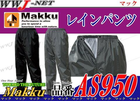 mkas950 雨具