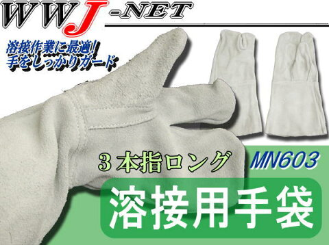 mn603 皮手袋